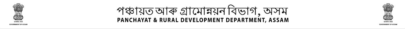 Welcome To HCMS, PNRD Assam